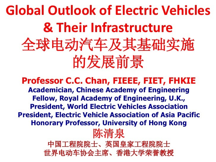 Global Outlook of Electric Vehicles      & Their Infrastructure  全球电动汽车及其基础实施          的发展前景   Professor C.C. Chan, FIEEE,...