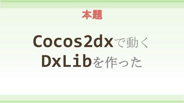 Cc dx lib72-p Slide 3