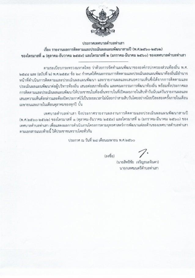 ประกาศเทศบาลตำบลท่าเสา เรื่อง รายงานผลการติดตามและประเมินผลแผนพัฒนาสามปี (พ.ศ.2560-2562)
