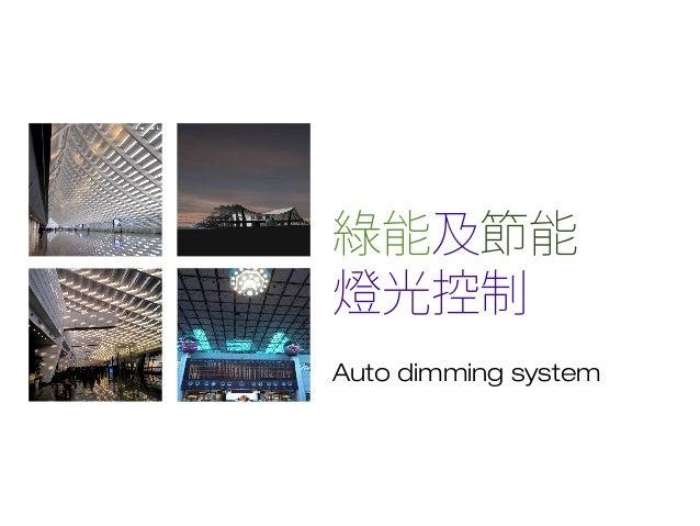 綠能及節能 燈光控制 Auto dimming system