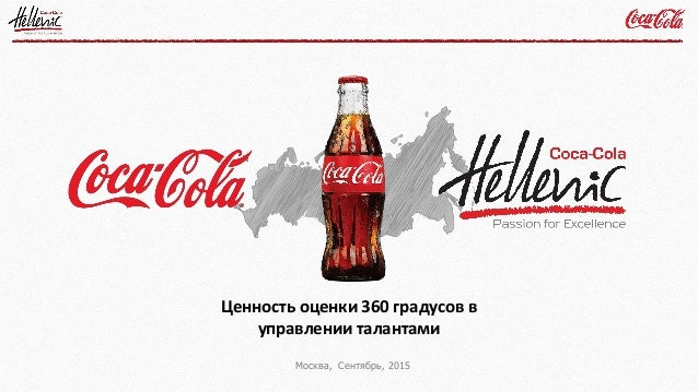 Москва, Сентябрь, 2015 Ценность оценки 360 градусов в управлении талантами