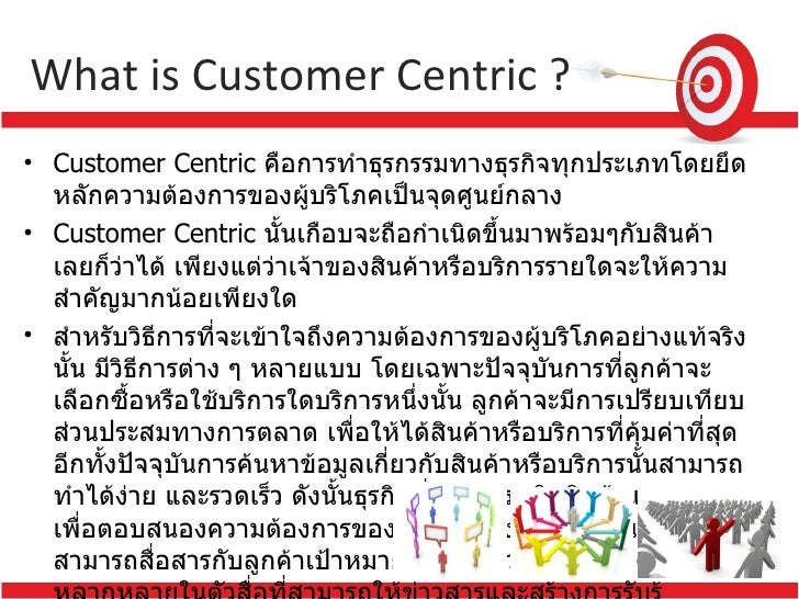 Enabling a Customer-Centric Experience through Project ...