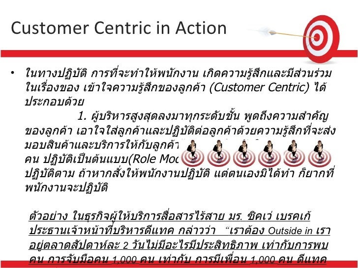 Customer-Centric Business Transformation Case Study – 6 ...