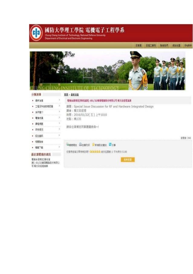CCIT Presenation_賴文政博士
