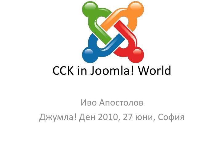 CCKin Joomla! World<br />Иво Апостолов<br />Джумла! Ден 2010, 27юни, София<br />
