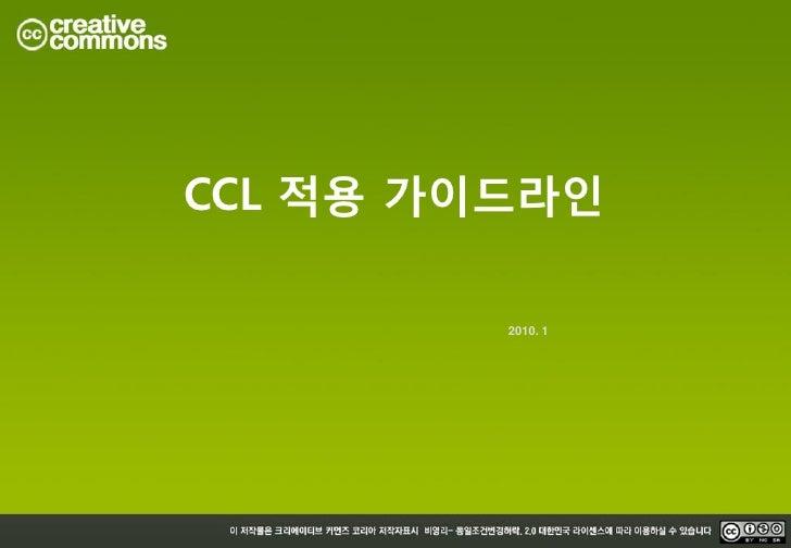 CCL 적용 가이드라인           2010. 1