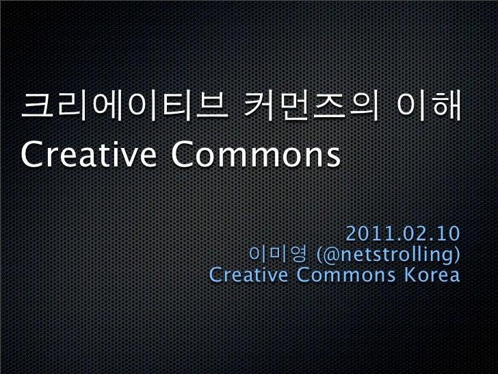 Creative Commons                     2011.02.10                   (@netstrolling)         Creative Commons Korea