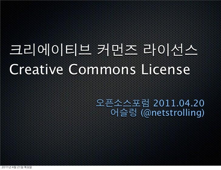 크리에이티브 커먼즈 라이선스    Creative Commons License                      오픈소스포럼 2011.04.20                        어슬렁 (@netstrolli...
