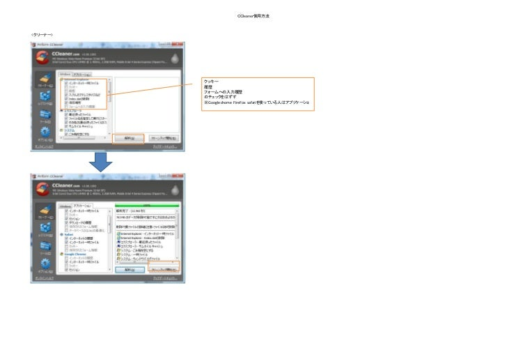 CCleaner使用方法<クリーナー>          クッキー          履歴          フォームへの入力履歴          のチェックをはずす          ※Google chome FireFox safari...