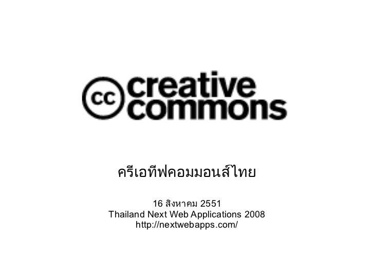 ครีเอทีฟคอมมอนส์ไทย 16  สิงหาคม  2551 Thailand Next Web Applications 2008 http://nextwebapps.com/
