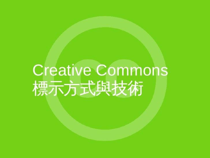 Creative Commons 標示方式與技術