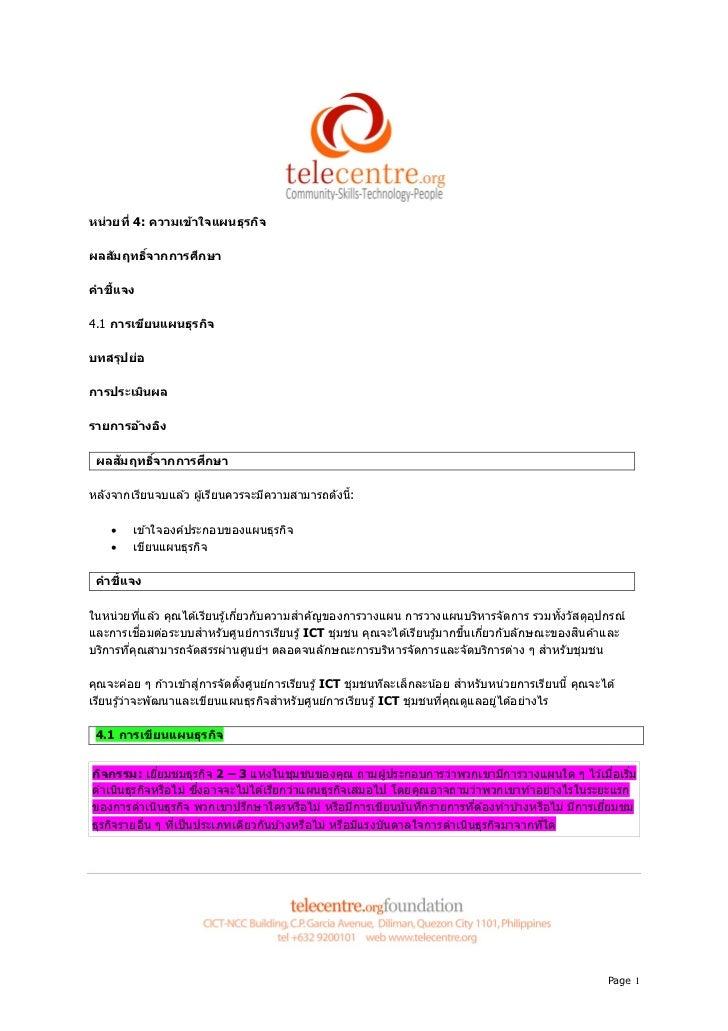 หน่วยที 4: ความเข้าใจแผนธุรกิจ   ัผลสมฤทธิจากการศึกษาคําชีแจง4.1 การเขียนแผนธุรกิจบทสรุปย่อการประเมินผลรายการอ้างอิง    ั ...