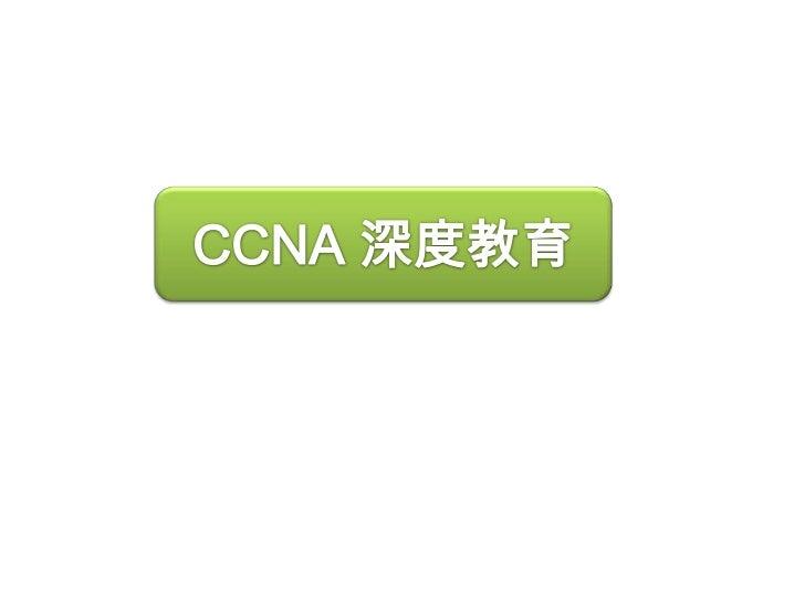 CCNA 深度教育<br />