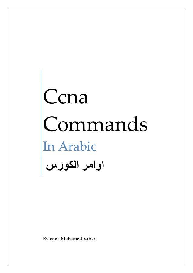 CcnaCommandsIn Arabic اوا ا رسBy eng : Mohamed saber