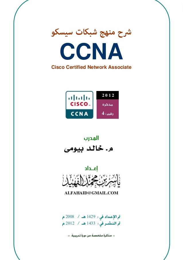 2008||2012C C N A-1-@@@@ ﴍحﻣﻨﻬﺞﺳﻴﺴﻜﻮ ﺷﺒﻜﺎت CCNACisco Certified Network Associate ـﺪربـﻤـﻟا إﻋــ...
