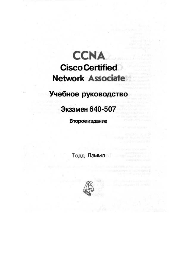 Тодд леммл ccna учебное руководство
