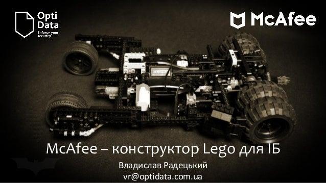 McAfee – конструктор Lego для ІБ Владислав Радецький vr@optidata.com.ua