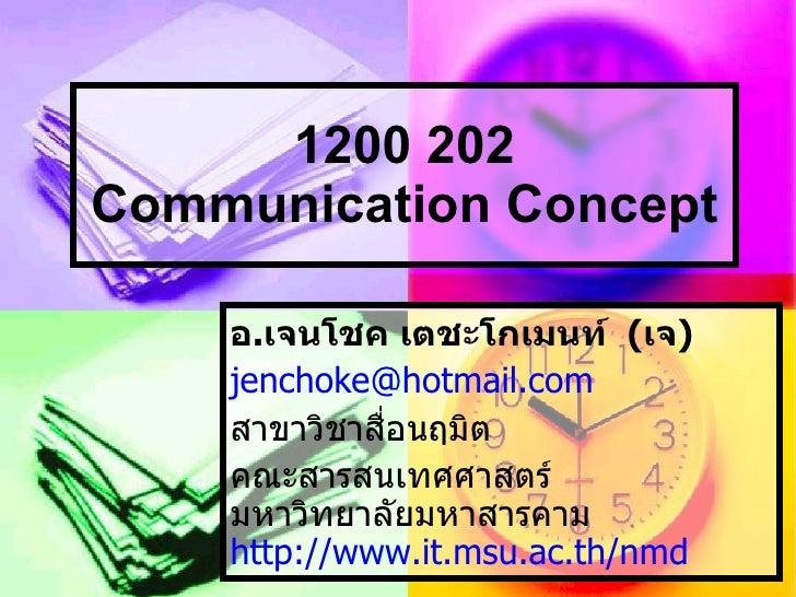 1200 202 Communication Concept      อ.เจนโชค เตชะโกเมนท์ (เจ)     jenchoke@hotmail.com     สาขาวิชาสือนฤมิต               ...