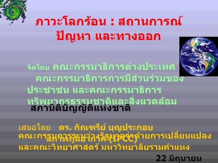 ภาวะโลกร้อน  :  สถานการณ์ ปัญหา และทางออก จัดโดย  คณะกรรมาธิการต่างประเทศ  คณะกรรมาธิการการมีส่วนร่วมของประชาชน และคณะกรรม...