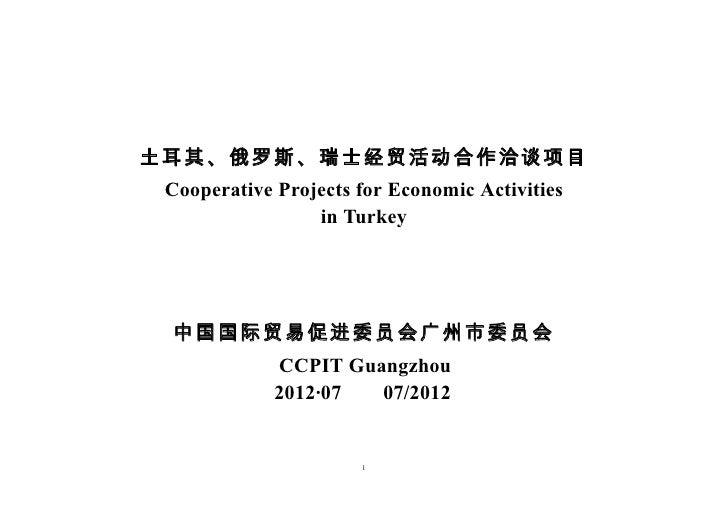 土耳其、俄罗斯、瑞士经贸活动合作洽谈项目 Cooperative Projects for Economic Activities                 in Turkey 中国国际贸易促进委员会广州市委员会             ...