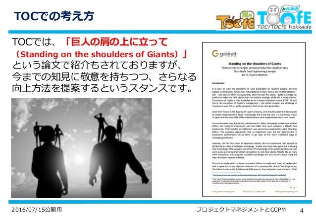 42016/07/15公開用 プロジェクトマネジメントとCCPM TOCでの考え方 TOCでは、「巨人の肩の上に立って (Standing on the shoulders of Giants)」 という論文で紹介もされておりますが、 今までの...