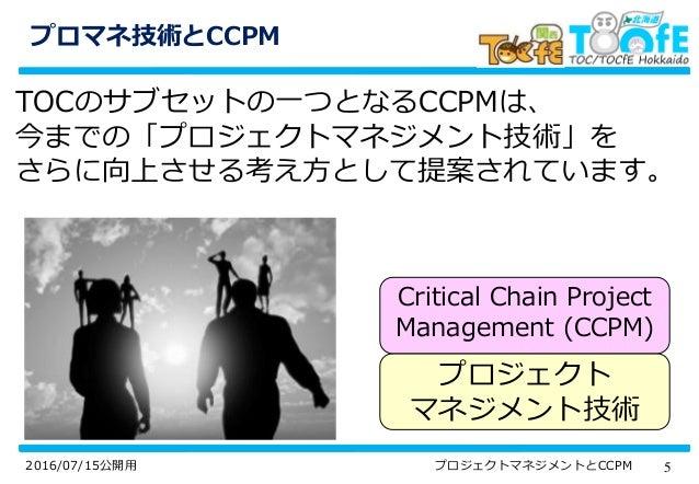 52016/07/15公開用 プロジェクトマネジメントとCCPM プロマネ技術とCCPM TOCのサブセットの一つとなるCCPMは、 今までの「プロジェクトマネジメント技術」を さらに向上させる考え方として提案されています。 プロジェクト マネ...