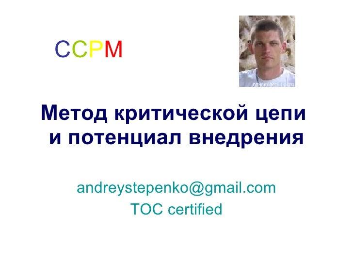 Метод критической цепи  и потенциал внедрения [email_address] TOC certified C C P M