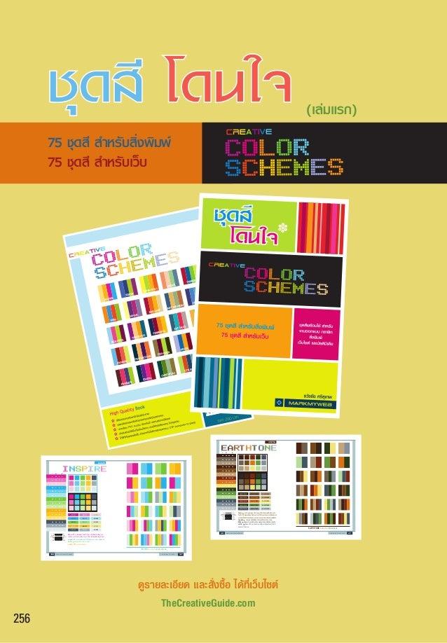 Creative Color Schemes 240 ชุดสีพร้อมใช้ - creative color schemes (creativecolorschemes)