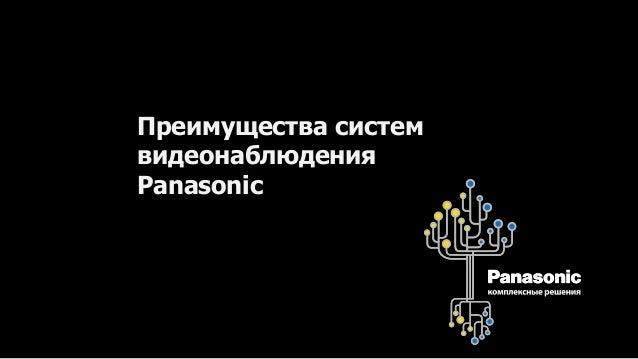 Преимущества систем видеонаблюдения Panasonic
