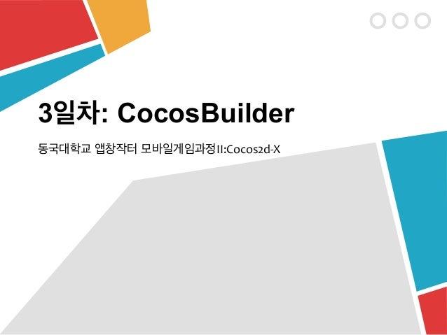 동국대학교 앱창작터 모바일게임과정II:Cocos2d-‐X 3일차: CocosBuilder