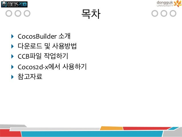 Ccx03.cocos builder Slide 2