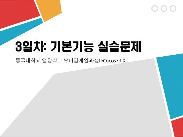 동국대학교 앱창작터 모바일게임과정II:Cocos2d-X 3일차: 기본기능 실습문제