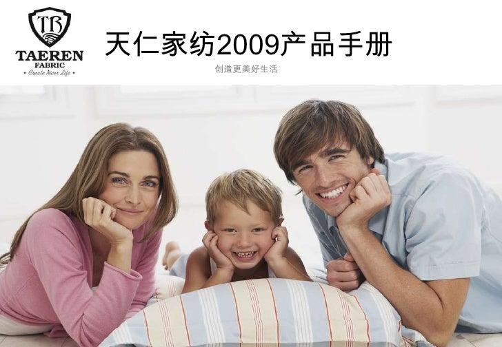 天仁家纺2009产品手册     创造更美好生活