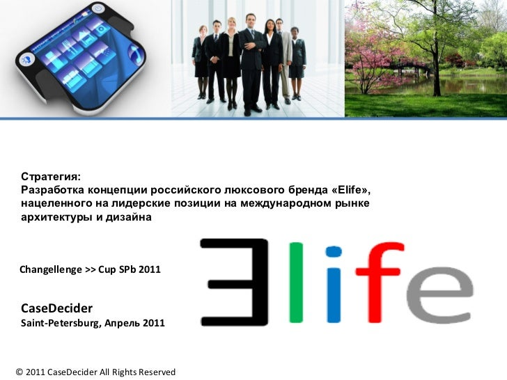 Стратегия:  Разработка концепции российского люксового бренда « Elife », нацеленного на лидерские позиции на международном...