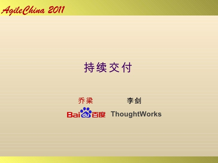 持续交付 AgileChina 2011 李剑 乔梁 ThoughtWorks