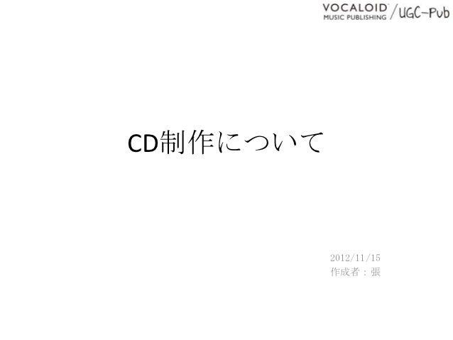 CD制作について           2012/11/15           作成者:張