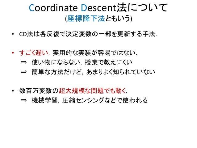 coordinate descent 法について Slide 3
