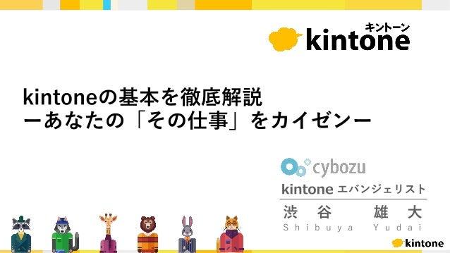 kintoneの基本を徹底解説  ーあなたの「その仕事」をカイゼンー