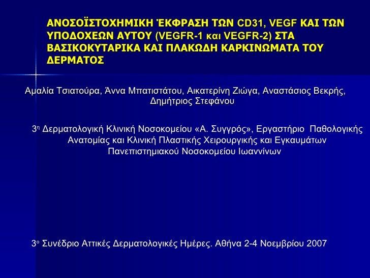 ΑΝΟΣΟΪΣΤΟΧΗΜΙΚΗ ΈΚΦΡΑΣΗ ΤΩΝ  CD31, VEGF   ΚΑΙ ΤΩΝ ΥΠΟΔΟΧΕΩΝ ΑΥΤΟΥ  (VEGFR-1  και  VEGFR-2)  ΣΤΑ ΒΑΣΙΚΟΚΥΤΑΡΙΚΑ ΚΑΙ ΠΛΑΚΩΔΗ...