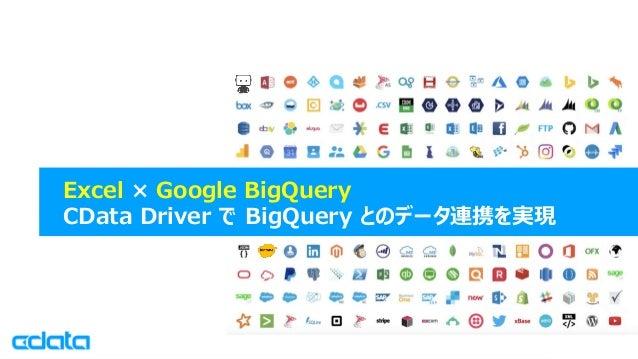 © 2019 CData Software Japan, LLC | www.cdata.com/jp Excel × Google BigQuery CData Driver で BigQuery とのデータ連携を実現