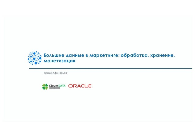 Большие данные в маркетинге: обработка, хранение, монетизация ДенисАфанасьев