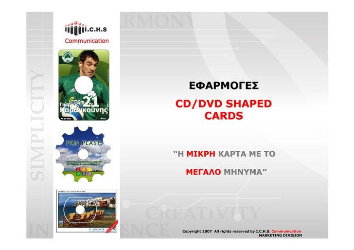 """ΕΦΑΡΜΟΓΕΣ CD/DVD SHAPED     CARDS   """"Η ΜΙΚΡΗ ΚΑΡΤΑ ΜΕ ΤΟ    ΜΕΓΑΛΟ ΜΗΝΥΜΑ""""      Copyright 2007 All rights reserved by I.C...."""