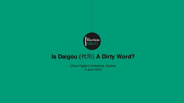 Is Daigou (代购) A Dirty Word? China Digital Conference, Sydney 2 June 2016