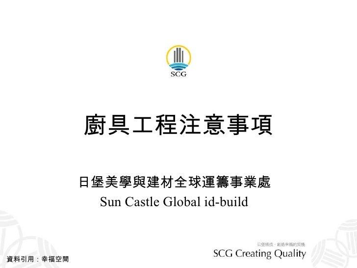 廚具工程注意事項 日堡美學與建材全球運籌事業處 Sun Castle Global id-build 資料引用:幸福空間