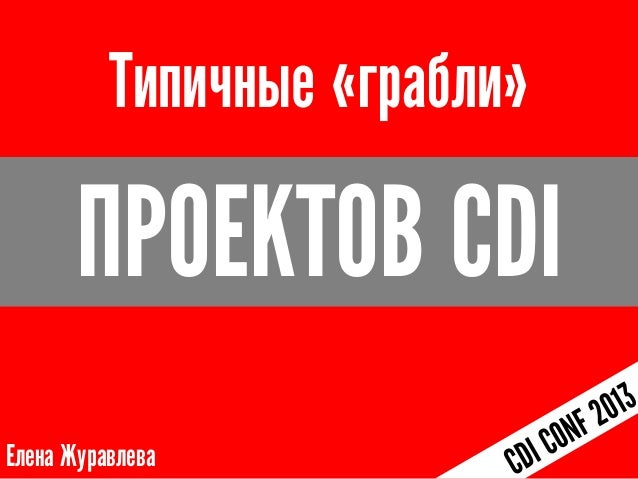 Типичные «грабли»      ПРОЕКТОВ CDIЕлена Журавлева