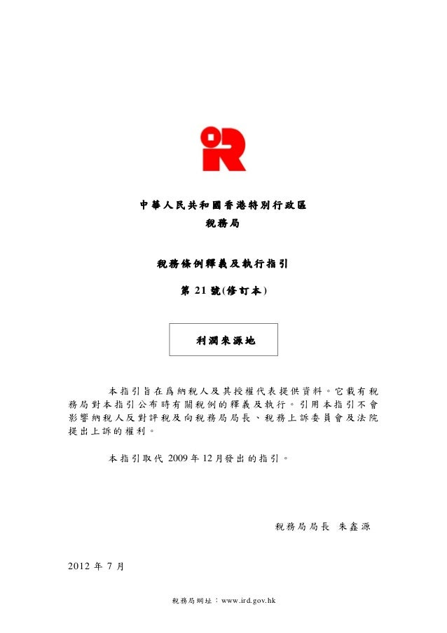 中華人民共和國香港特別行政區                         稅務局              稅務條例釋義及執行指引                   第 21 號 (修 訂 本 )                     ...