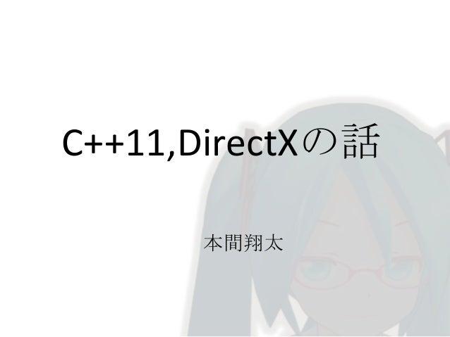 C++11,DirectXの話 本間翔太