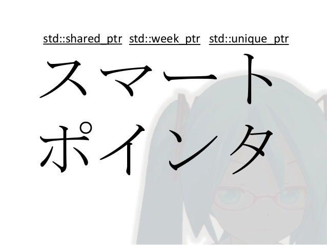 std::function  関数オブ ジェクト