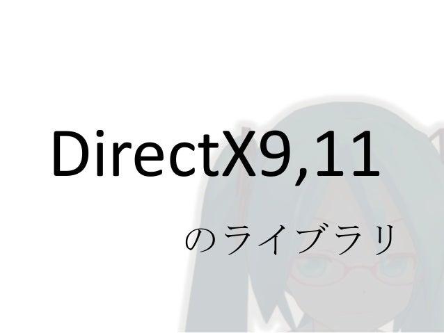 DirectX9のライブラリ • 概要 – DXUT依存(改造) – 固定機能万歳 – データ圧縮ツールと連携  画像以上にDXUTに依存しています…