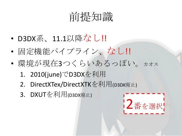 DirectX11の  基本方針